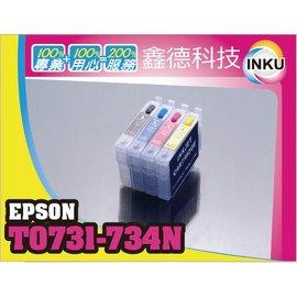 ~INKU~~^(小供墨^)EPSON T0731~T0734^(73N^) 無線填充 墨
