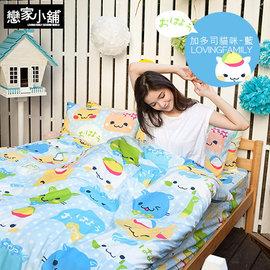 ~ ~ 雙人加大四件式床包被套組 加多司貓咪~藍 ^( 899 10件^)