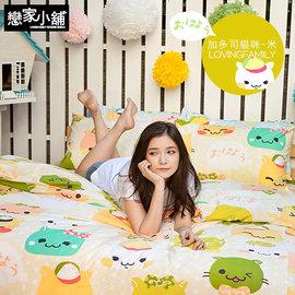 雙人加大四件式床包被套組 加多司貓咪~米