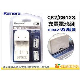 ^~24期0利率 ^~ kamera MU~123 充電池組 CR2 充電組 CR2  C