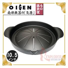 探險家戶外用品㊣F-076 日本製盛榮堂 南部鐵器 10.5吋成吉思汗燒肉盤 帶孔 (27CM) 蒙古烤肉盤 非SNOW PEAK