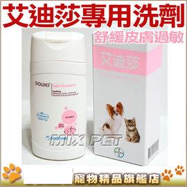 ~拜耳艾迪莎DOUXO 1010舒緩皮膚過敏 洗毛精^(粉色^),狗貓 皮膚洗劑~左側全店