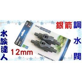 【水族達人】銀箭《調水閥 12mm(2入) CA-312S12》快接 快速接頭 水管轉接 水量調節閥