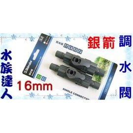 【水族達人】銀箭《調水閥 16mm(2入) CA-312S16》快接 快速接頭 水管轉接 水量調節閥
