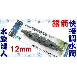 【水族達人】銀箭《快接調水閥12mm(1入) CA-312D12》快接 快速接頭 水管轉接 水量調節閥
