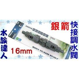 【水族達人】銀箭《快接調水閥16mm(1入) CA-312D16》快接 快速接頭 水管轉接 水量調節閥