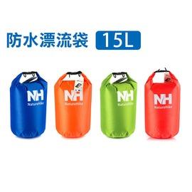 NatureHike 15L 防水漂流袋(海灘 釣魚 登山 露營【05480438】≡排汗專家≡