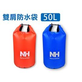 NatureHike 50L 雙肩防水袋(海灘 登山 露營 釣魚 後背包【05480657】≡排汗專家≡