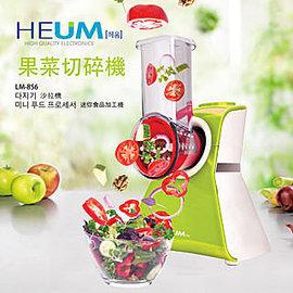 韓國 HEUM 果菜切碎機 /  蔬果料理機 (生菜沙拉調理機) LM-856