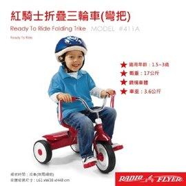 【現貨】【店面/電話購買再享95折】『CGA41-23』美國【RadioFlyer】紅騎士折疊三輪車(彎把)#411A型