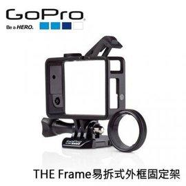 GoPro 快拆式外框固定架 ANDFR~301~極限攝影 ~