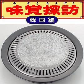 探險家戶外用品㊣MR~7387 味覺探訪 韓式天然石岩燒烤盤 蛇紋石板烤肉 無煙烤盤 類似
