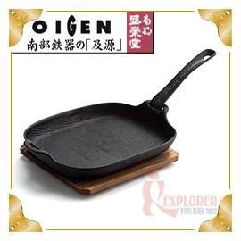 探險家戶外用品㊣U-037 日本製盛榮堂 南部鐵器 加厚版深型煎烤盤/鱗紋 烤魚盤 可拆式把手 鑄鐵煎盤