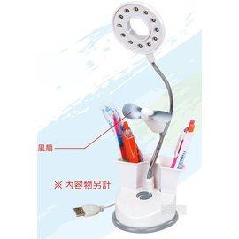 ^~詔暘禮贈品^~ ~ T08综合 類~KT20 USB 風扇筆筒檯燈^(12LED^)×