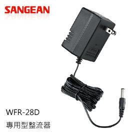 山進收音機SANGEAN~WFR~28D WFR~28C山進收音機 整流器.變壓器