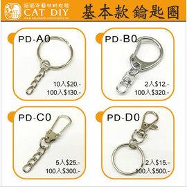 喵喵~鑰匙圈 PO~A0 100入~DIY材料 吊繩 手藝材料 手機繩 項鍊 手鍊 吊飾