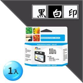 ~黑白印~for HP NO.933XL ^(CN056AA^)黃色環保墨水匣~ :HP