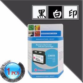 ~黑白印~for HP NO.933XL  CN055AA  紅色 環保 墨水匣 ~ :H
