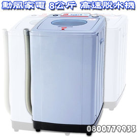 高速脫水機8公斤  製 正廠新品【3期0利率】【本島 】