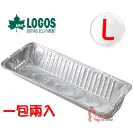 探險家戶外用品㊣NO.81314110 日本品牌LOGOS BBQ烤爐鋁箔炭盒L 2入 適用花冠烤爐L號NO.81064810 極太極L號NO.81060910
