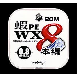 ◎百有釣具◎太平洋POKEE  WX8  蝦PE線  20M ~規格0.6/0.8/1.0