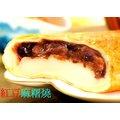 南國食府˙紅豆麻糬燒