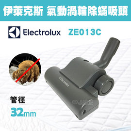 ZE013  ZE~013 Electrolux伊萊克斯 渦輪動力塵 ^#34728 吸頭