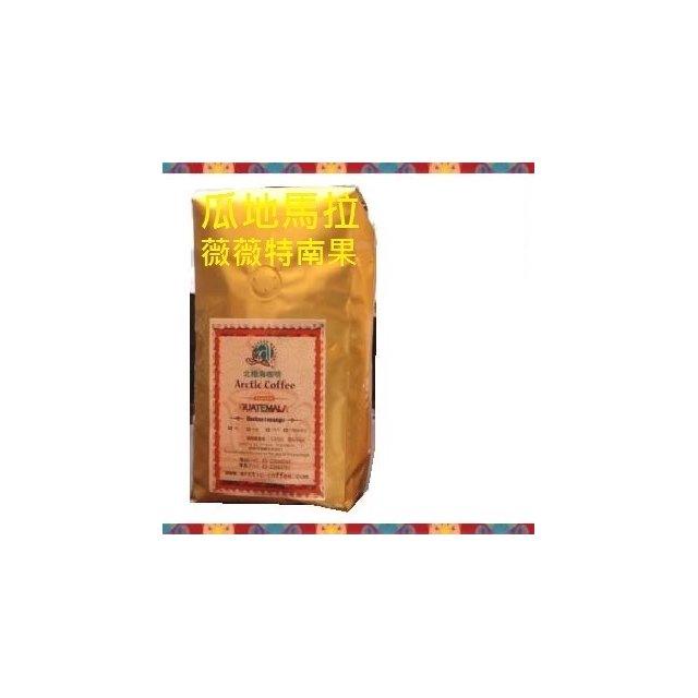 ~北極海咖啡~板橋~薇薇特南果~半磅裝~~~^(咖啡豆 or 咖啡粉^)