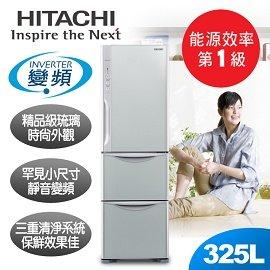A0418【日立HITACHI】靜音變頻325L。琉璃時尚三門電冰箱 琉璃瓷(RG36WS)