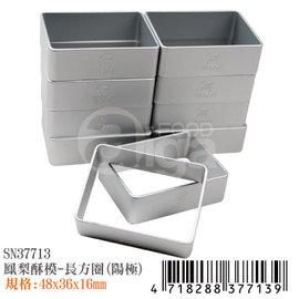 【艾佳】SN37713鳳梨酥模-長方圈(陽極)/10入包