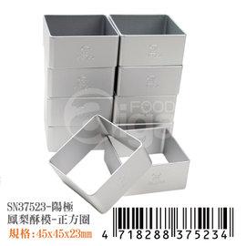 【艾佳】SN37523-陽極鳳梨酥模-正方圈/10入包