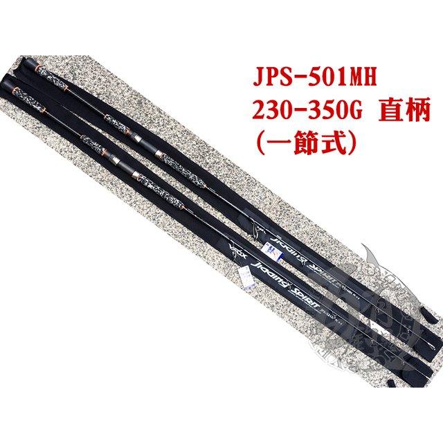 ◎百有釣具◎V-FOX JIGGING SPIRIT JPS-501MH 230-350G 直柄(一節式) 船釣鐵板竿