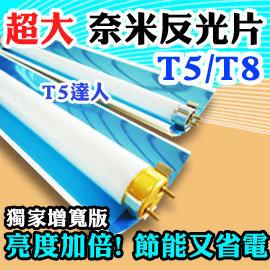 T5  加寬版 T5 T8 加強增亮 爆亮奈米反光片 三尺 買就送燈勾 20W30W40W