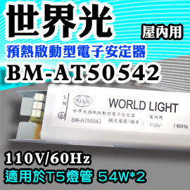 T5 HO高輸出1對2 世界光預熱啟動型電子安定器 CNS T5 54W^~2 110V