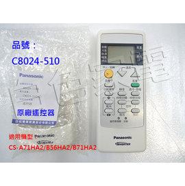 【國際牌】《PANASONIC》台灣松下◆原廠冷氣遙控器《C8024-510+C1/C8024-510》適用CS-A71HA2/CS-B56HA2/CS-B71HA2