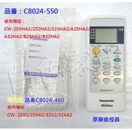 【國際牌】《PANASONIC》台灣松下◆原廠冷氣遙控器《C8024-550/可代用C8024-460》適用CW-A25HA2/CW-A32HA2/CW-B25HA2/CW-B32HA2