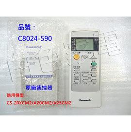 【國際牌】《PANASONIC》台灣松下◆原廠冷氣遙控器《C8024-590+C1/C8024-590》適用CS-20XCM2/CS-A20CM2/CS-A25CM2