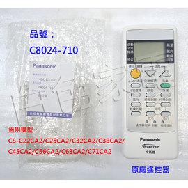 【國際牌】《PANASONIC》台灣松下◆原廠冷氣遙控器《C8024-710》適用CS-C45CA2/CS-C56CA2/CS-C63CA2/CS-C71CA2