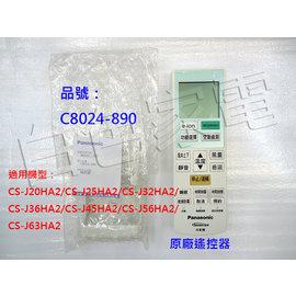 【國際牌】《PANASONIC》台灣松下◆原廠冷氣遙控器《C8024-890》適用CS-J45HA2/CS-J56HA2/CS-J63HA2
