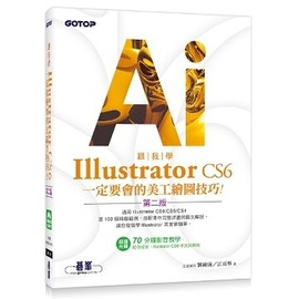 跟我學Illustrator CS6一定要會的美工繪圖技巧(第二版) CS6/CS5/CS