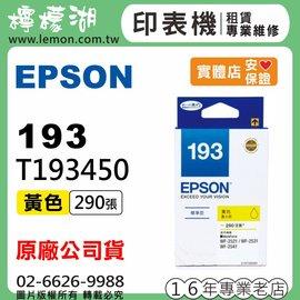 ~檸檬湖科技~193 EPSON 黃色墨水匣  C13T193450