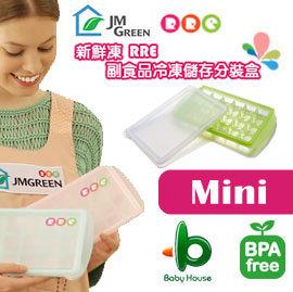 【紫貝殼】『JA10』韓國製 JMGreen 新鮮凍RRE副食品冷凍儲存分裝盒 mini-小(顏色隨機)