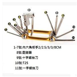 自行車/單車/腳踏車 帶t25扳手/截鏈器/內六角扳手/板手 多功能修車工具 (11合1)