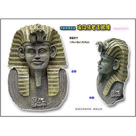 ~魚舖子~造景飾品^^^^埃及法老王頭像∼飾品中的 超漂亮、再次降