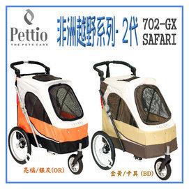 ~熱狗貓寵物樂園~PETTIO沛德奧 702 寵物推車~SAFARI 非洲越野系列~2代