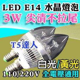 T5 LED E14 3W 水晶燈泡 尖清不拉尾 全電壓 白光黃光 蠟燭燈泡 雞心燈 神明