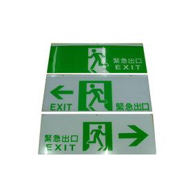 消防器材 中心 小型LED緊急出口燈面板.方向燈.緊急照明燈 代客更換電池