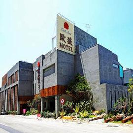 【台南】歐薇汽車旅館台南館 - 麗緻套房 - 住宿