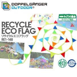 探險家露營帳篷㊣RE1-148 日本DOPPELGANGER營舞者 帳棚裝飾三角旗幟露營三角吊旗派對生日