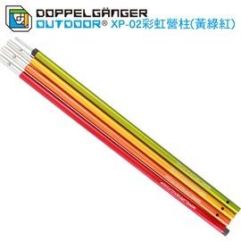 探險家戶外用品㊣XP-02 日本DOPPELGANGER營舞者 彩虹鋁合金營柱200CM (黃綠紅)附收納袋 套接式營柱